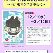 画本宮澤賢治原画展ポスター0001