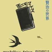 1503小林敏也ちらし表2(OL)0001