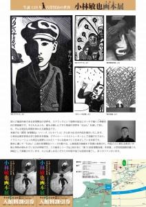 小林敏也画本展チラシ裏2016
