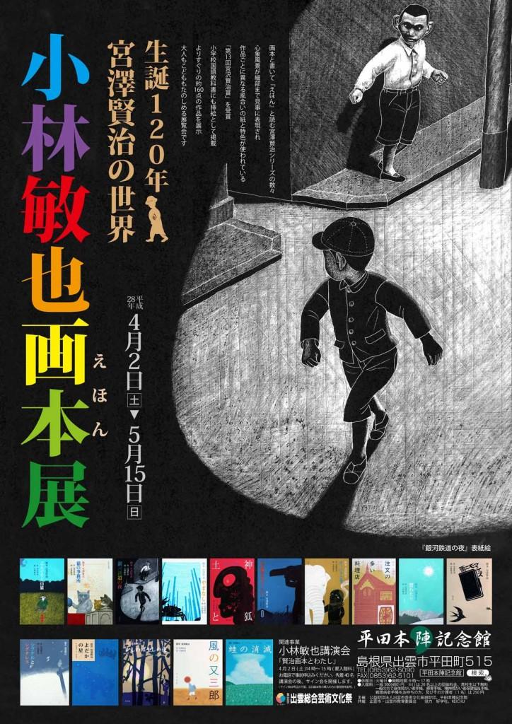 小林敏也画本展ポスター2016-2