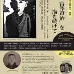 160803宮澤賢治生誕120年記念「画本 宮澤賢治」を描き続けて
