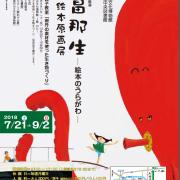 高畠那生絵本原画展ちらし・表