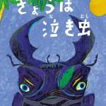 きょうは泣き虫_H1 - コピー